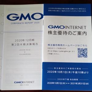 《2020年6月権利》GMOインターネット(9449)くまポンギフト券・サービス利用料5,000円分他 到着!!