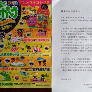 《2020年3月権利》昭文社(9475)自社製品3,000円相当 到着