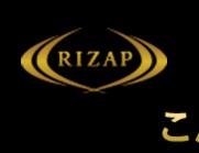 《優待変更》RIZAP(2928)/グループ13サイトから商品数1万点以上から選べるようになります。