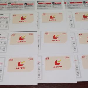 KADOKAWA(9468)の優待到着。映画が見れる 3月優待