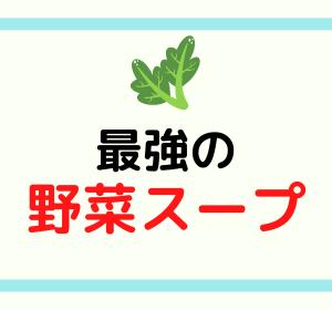 アトピーに戻らない食事 「最強の野菜スープ」とは?