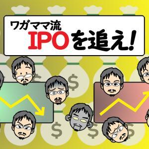 ワガママ流 IPO申込みスタンス ~2020年9月編