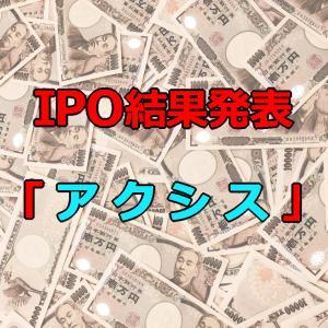 IPO結果発表!「アクシス」