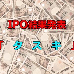 IPO結果発表!「タスキ」