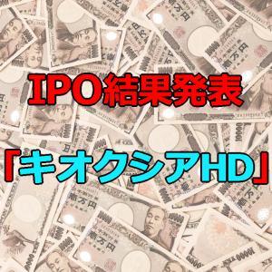 IPO結果発表!「キオクシア ホールディングス」