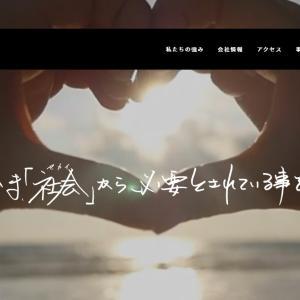 IPO結果発表!「ダイレクトマーケティングミックス」