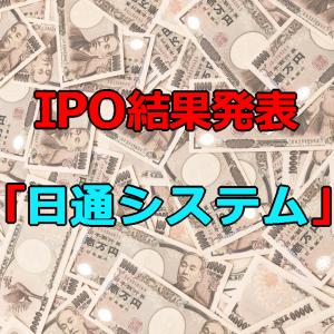 IPO結果発表!「日通システム」