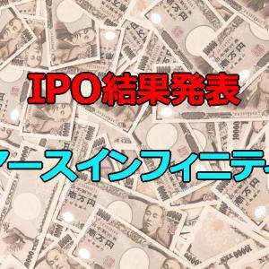 IPO結果発表!「アースインフィニティ」
