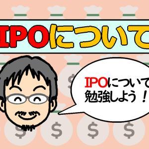 初心者でも出来る!ワガママ流【IPO初値予想】のやり方 ~IPO投資を楽しもう