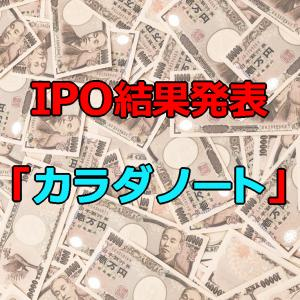 IPO結果発表!「カラダノート」