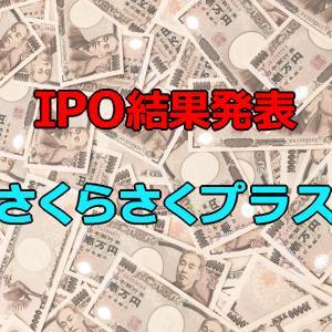 IPO結果発表!「さくらさくプラス」
