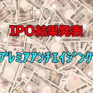 IPO結果発表!「プレミアアンチエイジング」