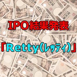 IPO結果発表!「Retty(レッティ)」