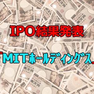 IPO結果発表!「MITホールディングス」