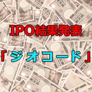 IPO結果発表!「ジオコード」