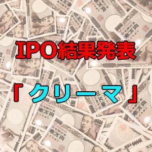 IPO結果発表!「クリーマ」