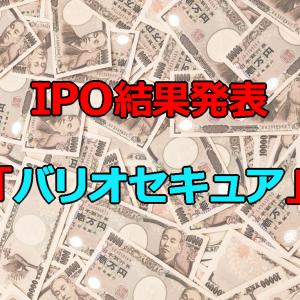 IPO結果発表!「バリオセキュア」