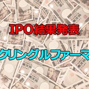 IPO結果発表!「クリングルファーマ」