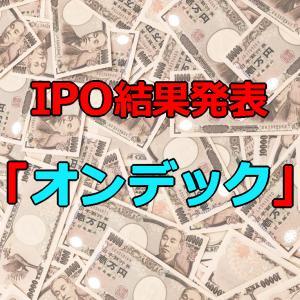 IPO結果発表!「オンデック」