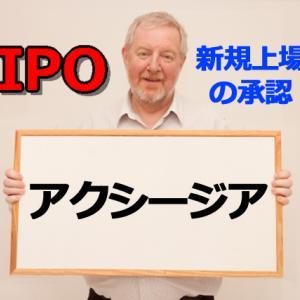 2021年2月 IPO! 上場承認「アクシージア」