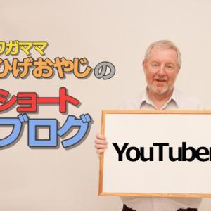 ショートブログ「YouTuber」 ~環境が人を変えるのだろうか…