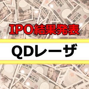 IPO抽選結果発表!「QDレーザ」
