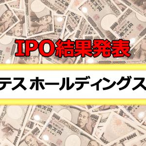 IPO抽選結果発表!「テスホールディングス」