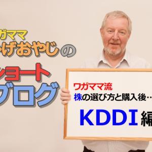 SB:ワガママ流 株の選び方と購入後…⑤「KDDI 編」