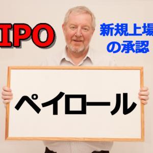 2021年6月 IPO! 上場承認「ペイロール」