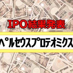 IPO抽選結果発表!「ペルセウスプロテオミクス」