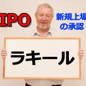 2021年7月 IPO! 上場承認「ラキール」