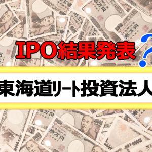 IPO抽選結果…!?「東海道リート投資法人」?