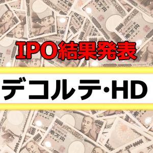 IPO抽選結果発表!「デコルテ・ホールディングス」