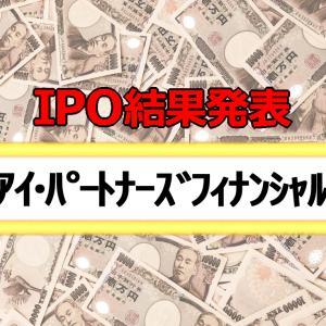 IPO抽選結果発表!「アイ・パートナーズフィナンシャル」