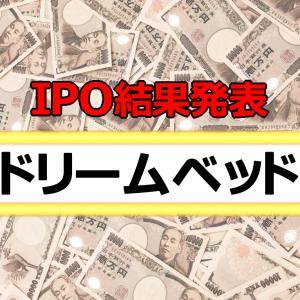 IPO抽選結果発表!「ドリームベッド」