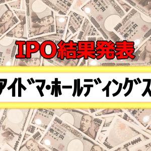 IPO抽選結果発表!「アイドマ・ホールディングス」