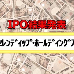 IPO抽選結果発表!「セレンディップ・ホールディングス」