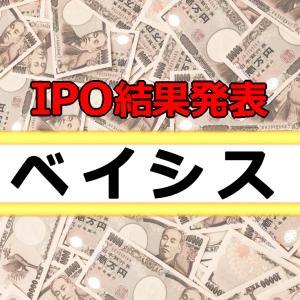 IPO抽選結果発表!「ベイシス」