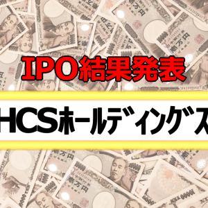 IPO抽選結果発表!「HCSホールディングス」