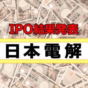 IPO抽選結果発表!「日本電解」