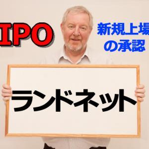 2021年7月 IPO! 上場承認「ランドネット」