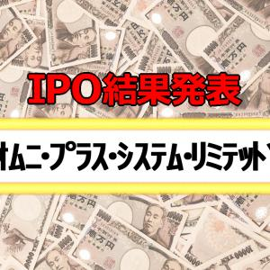 IPO抽選結果発表!「オムニ・プラス・システム・リミテッド」