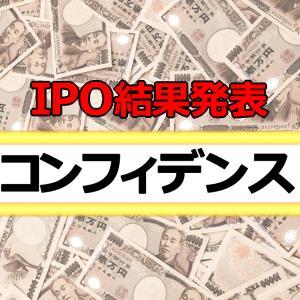 IPO抽選結果発表!「コンフィデンス」
