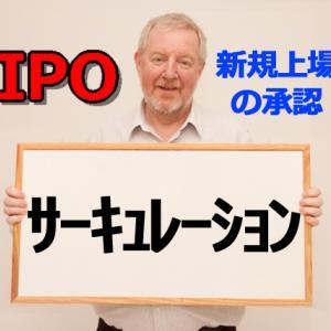 2021年7月 IPO! 上場承認「サーキュレーション」