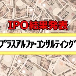 IPO抽選結果発表!「プラスアルファ・コンサルティング」