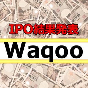 IPO抽選結果発表!「Waqoo(ワクー)」
