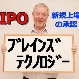 2021年7月 IPO! 上場承認「ブレインズテクノロジー」