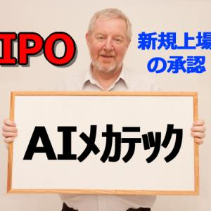 2021年7月 IPO! 上場承認「AIメカテック」