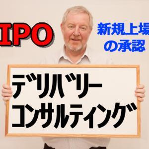 2021年7月 IPO! 上場承認「デリバリーコンサルティング」