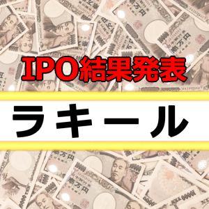 IPO抽選結果発表!「ラキール」